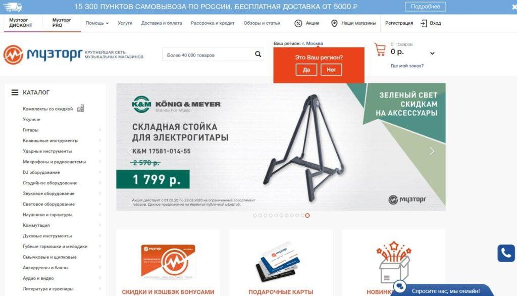 Интернет-магазин музыкальных инструментов Музторг