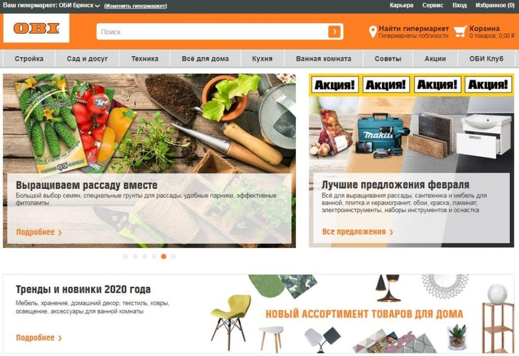 Магазин строительных материалов, инструментов и техники OBI