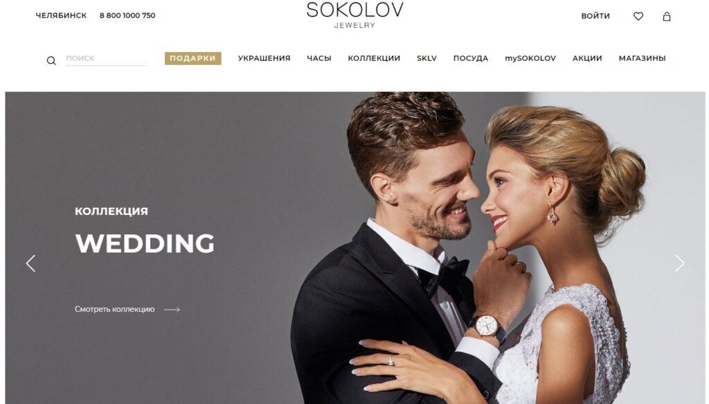 Интернет-магазин Sokolov
