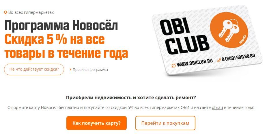 Условия программы Новосёл в магазине ОБИ