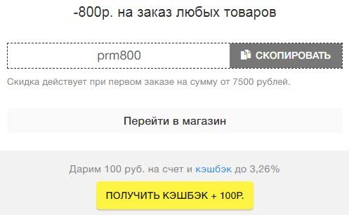 Копирование кода промокода Goods в Promokodi.net