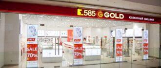 Кэшбэк в магазине ювелирных изделий 585 Gold