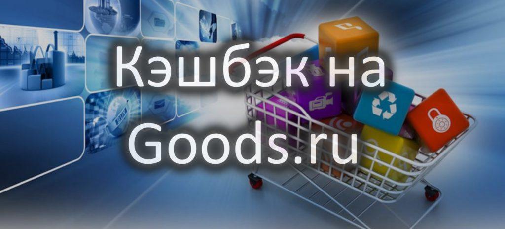 Кэшбэк за покупки на маркеплейсе Goods.ru