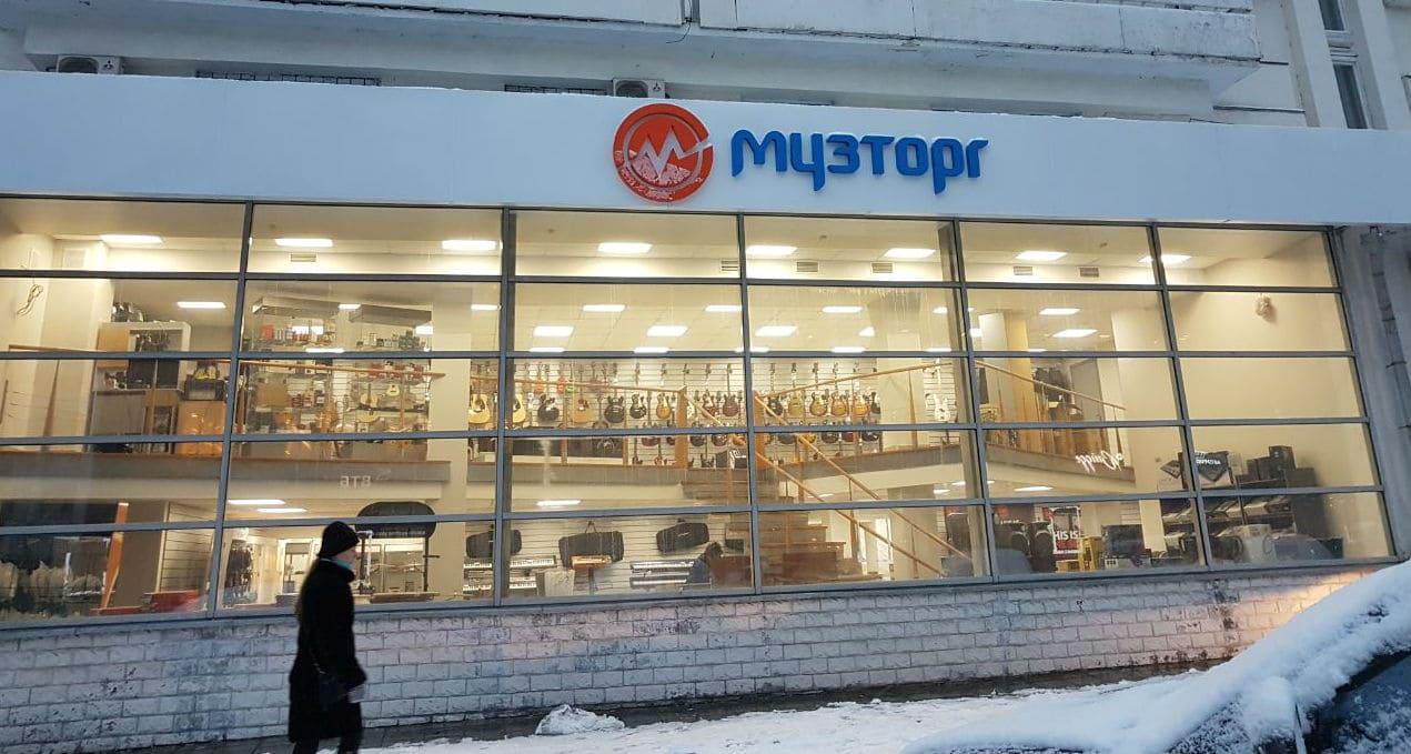 Кэшбэк в магазине музыкальных инструментов Музторг