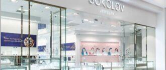 Sokolov - известный ювелирный бренд изделий из золота и серебра