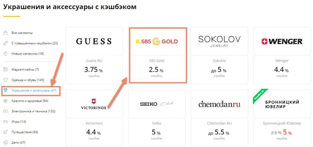 Поиск 585 Gold в каталоге кэшбэк-сервиса Letyshops