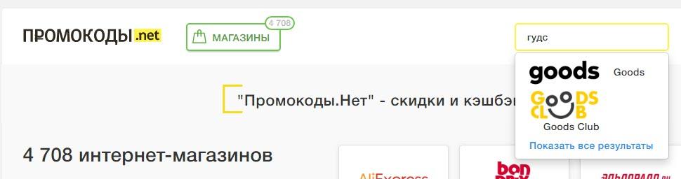 Поиск Goods в Promokodi.net