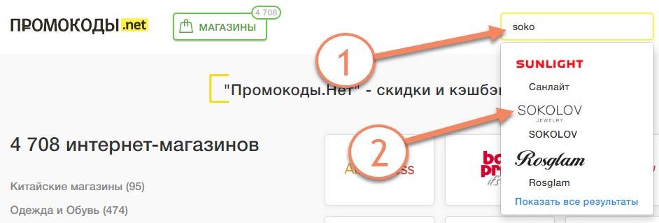 Поиск страницы магазина Sokolov в Промокоды.нет