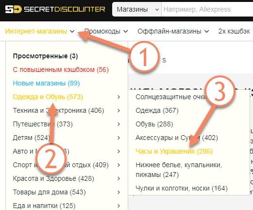 Поиск магазина Sokolov в каталоге кэшбэк-сервиса Secret Discounter