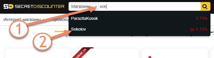 Как быстро найти Sokolov в кэшбэк-сервисе Secret Discounter