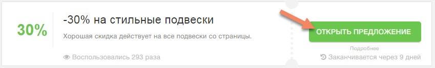 Предложение со скидкой для Sokolov