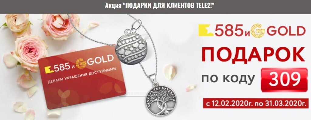 Пример акции от 585 Gold для владельцев номеров TELE2