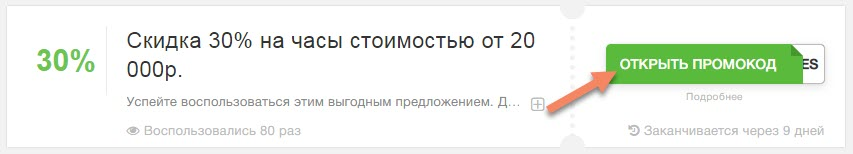 Промокод Sokolov от Промокоды.нет
