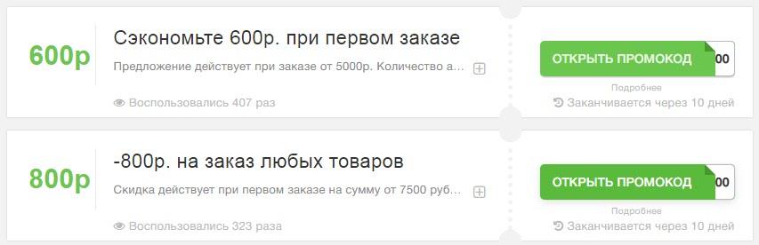 Промокоды Goods в Promokodi.net