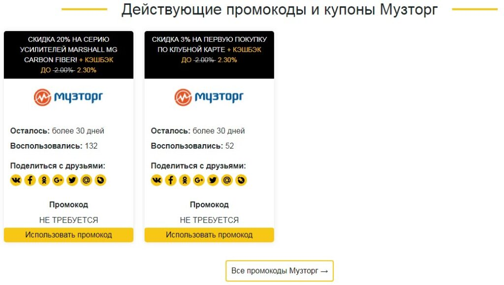 Промокоды Музторг в Секрет Дискаунтер