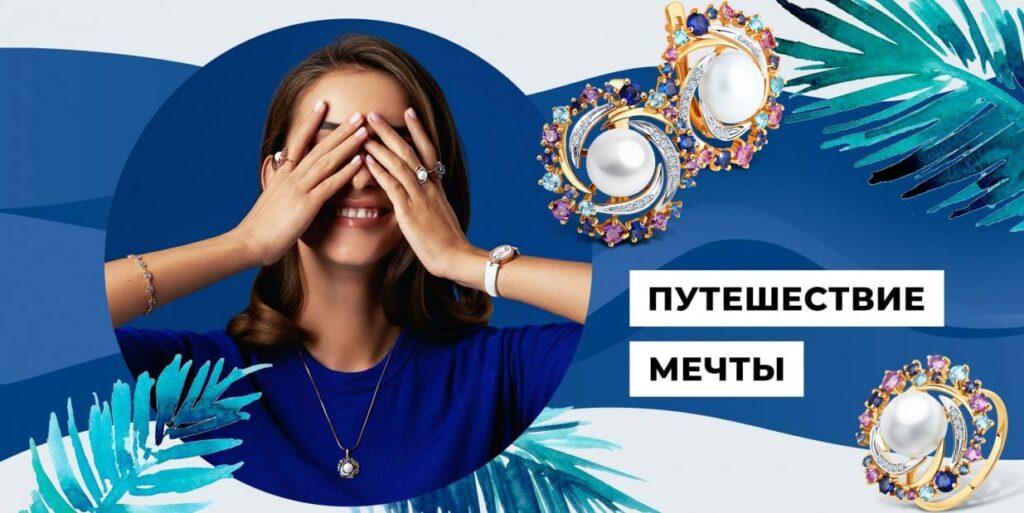 "Акция ""Путешествие мечты"" в Sokolov"
