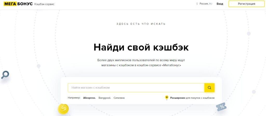 Регистрация в кэшбэк-сервисе Мегабонус