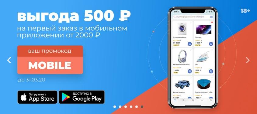 Выгода за первую покупку в мобильном приложении Goods