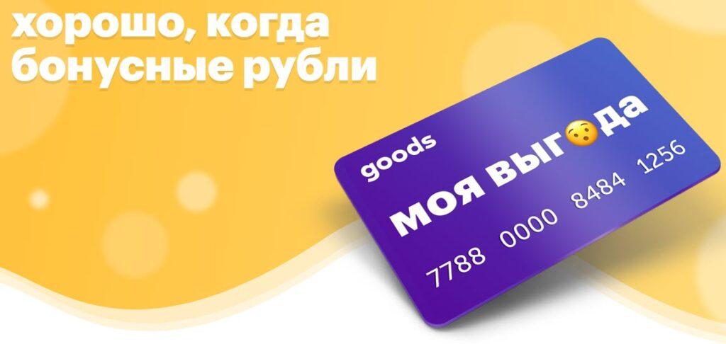 Моя выгода при покупках в Goods