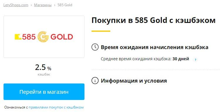 Страница 585 Gold в Letyshops