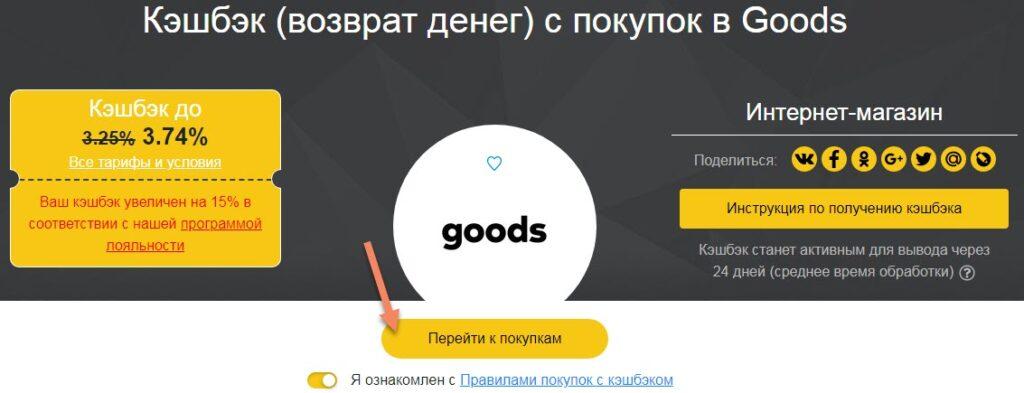 Страница Goods в Secret Discounter