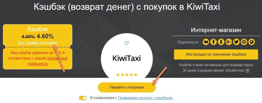 Страница Киви Такси в Секрет Дискаунтер
