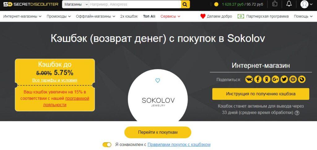 Условия получения кэшбэка в Sokolov от Secret Discounter