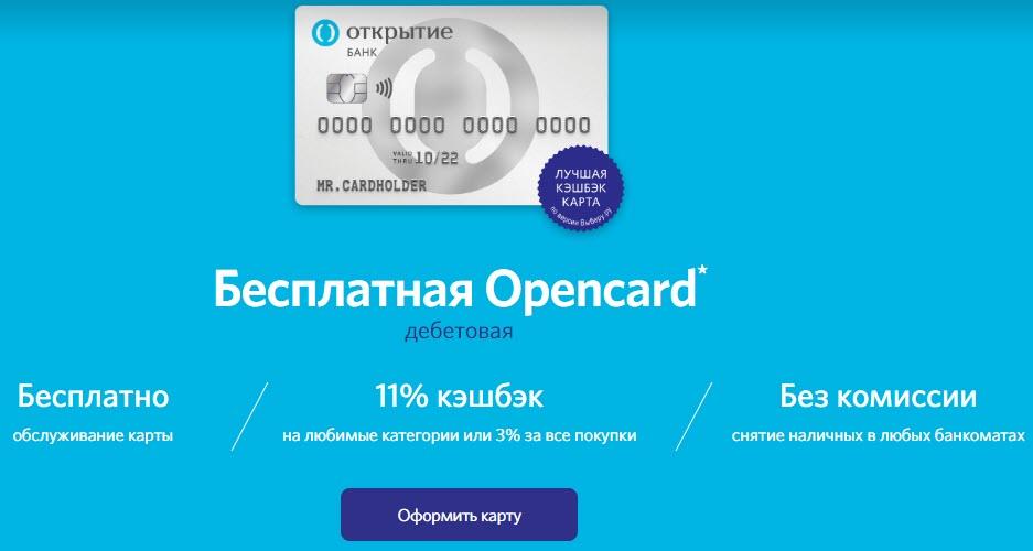 """Карта Опенкард от банка """"Открытие"""""""