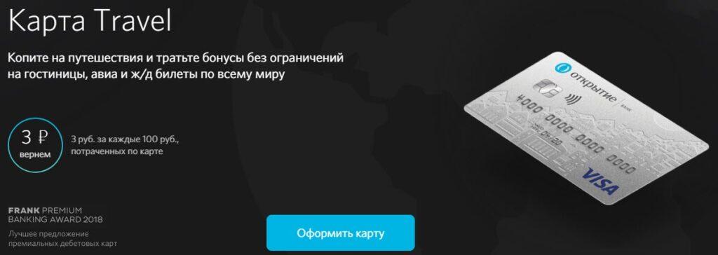 """Карта Тревел от банка """"Открытие"""""""