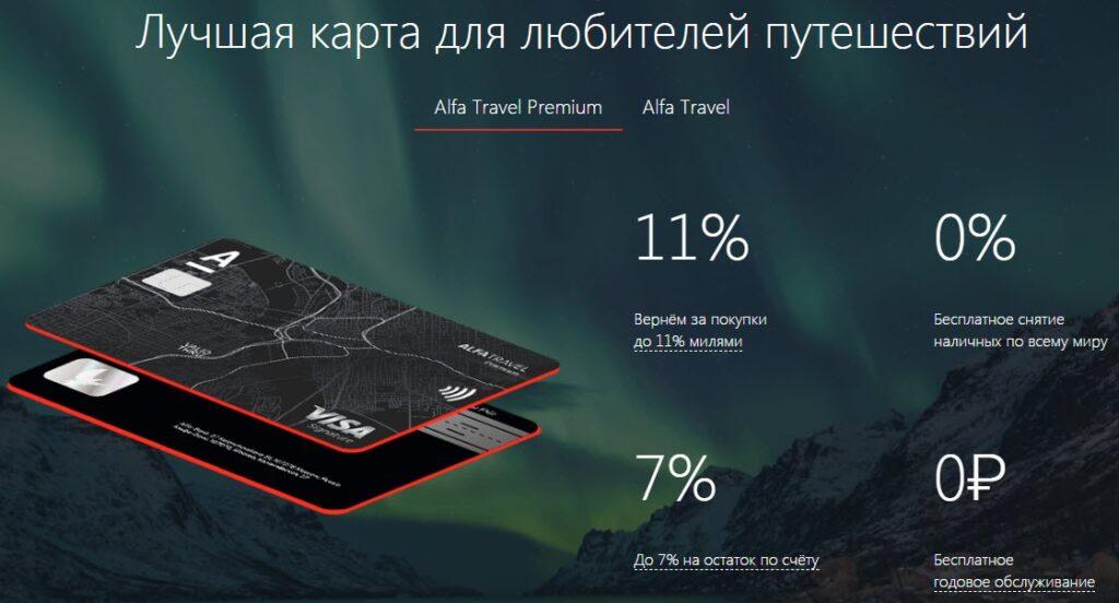 """Карта Alfa Travel от """"Альфа-Банка"""""""