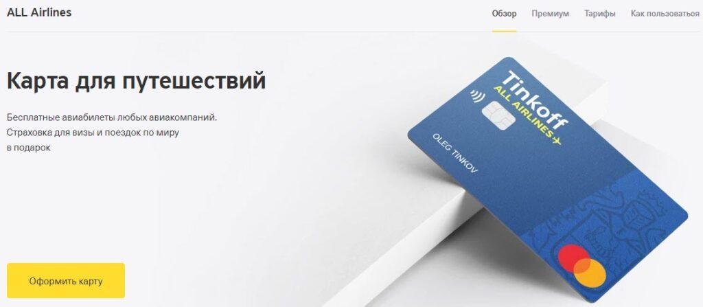 """Карта All Airlines от банка """"Тинькофф"""""""